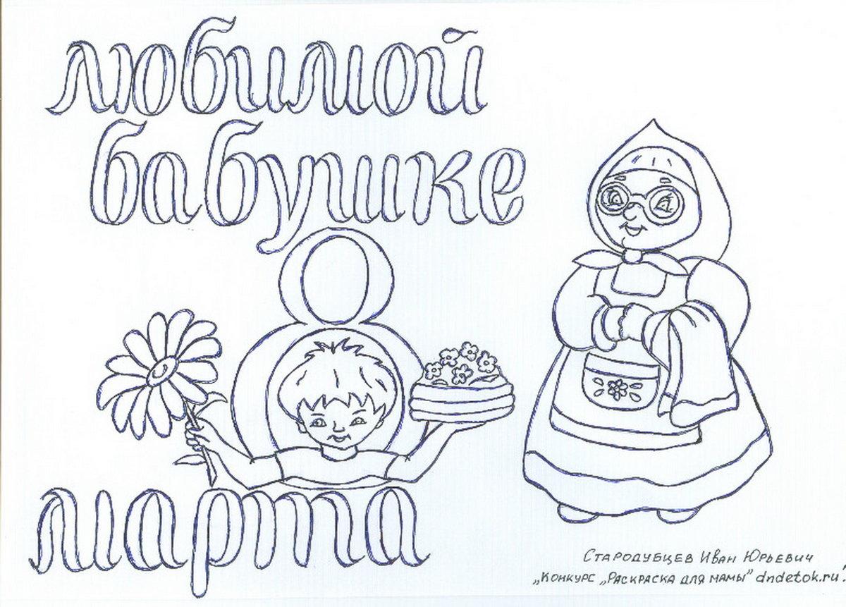 Нарисовать открытку для бабушек с 8 марта