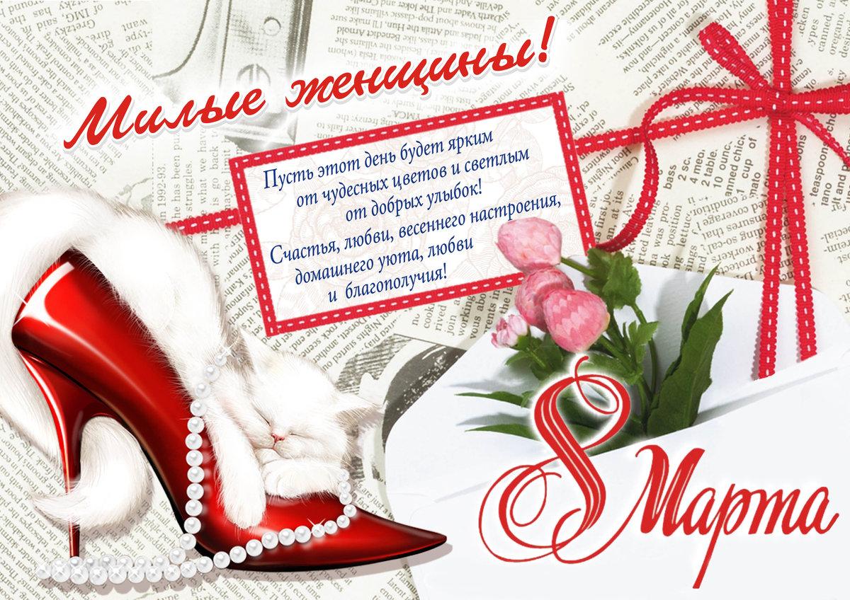 Интернет открытка 8 марта
