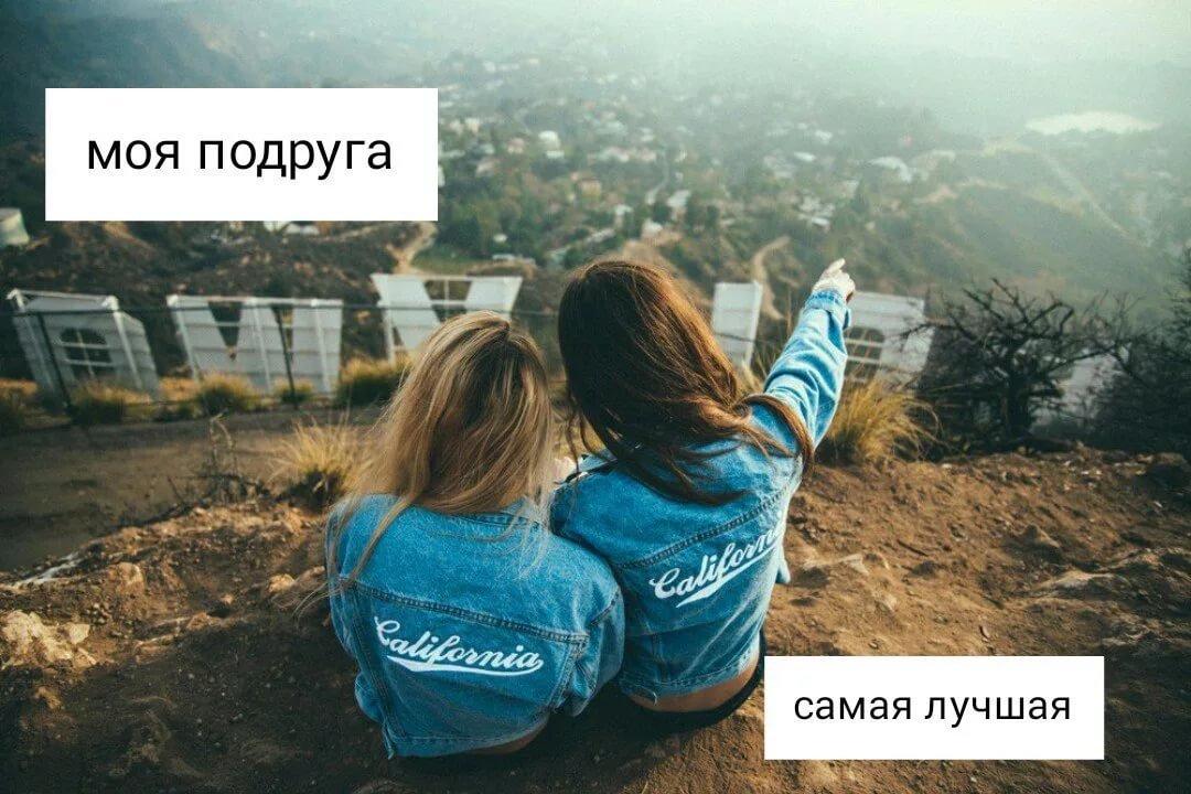 Картинки и надписи лучшие подруги