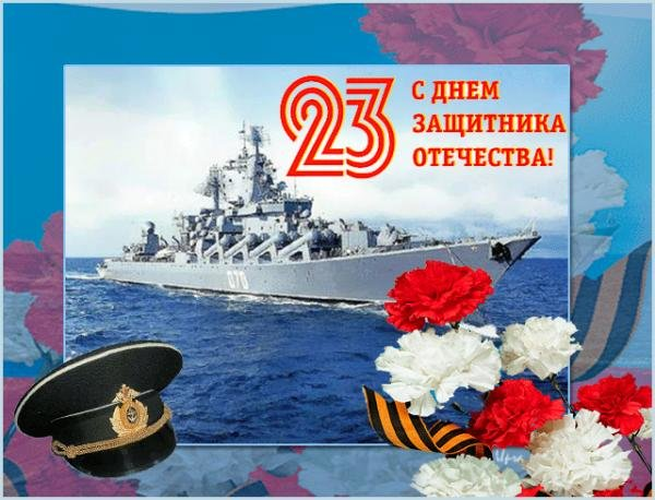 С 23 февраля картинка с кораблем