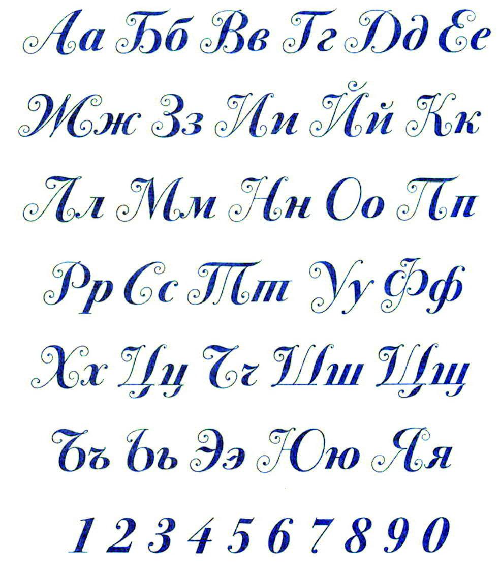 Красивый шрифт для поздравления алфавит, для некролога мастер