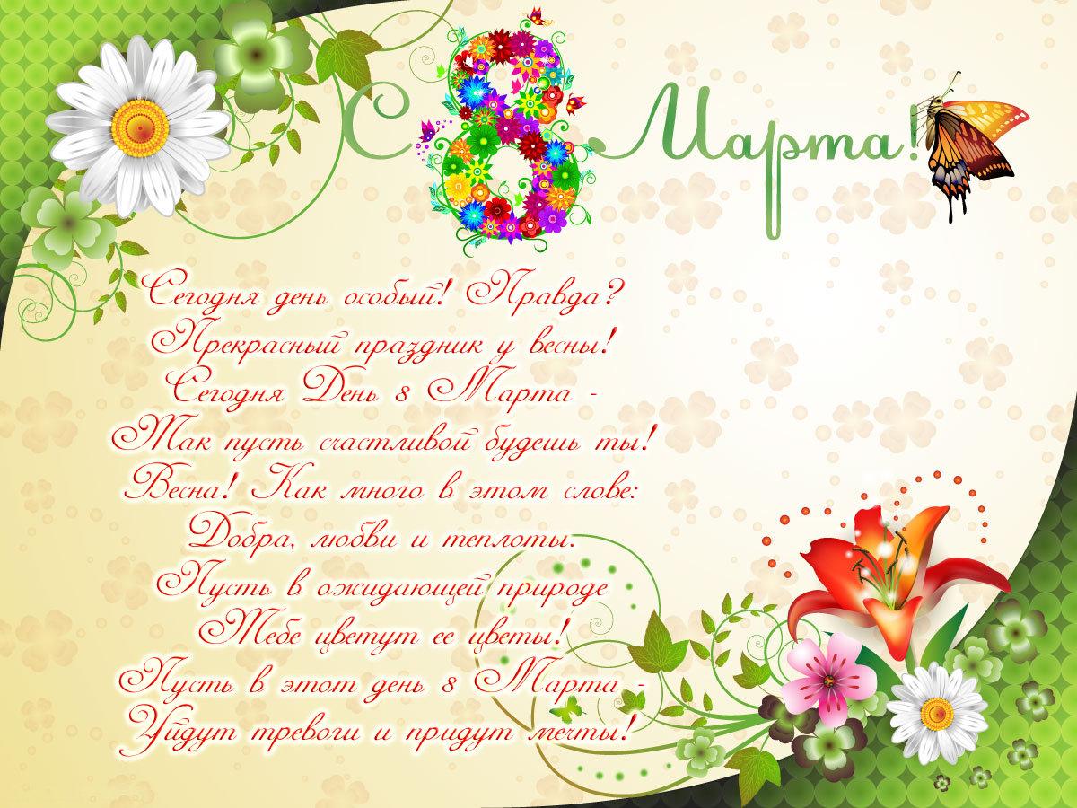 Чистая открытка с 8 марта