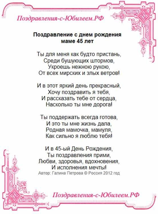 Поздравления с 45 летием женщине в стихах маме