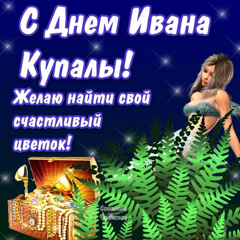 Ивана купала открытки, без подписи