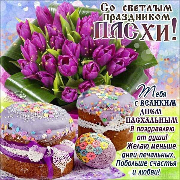 Поздравления к празднику пасха открытки