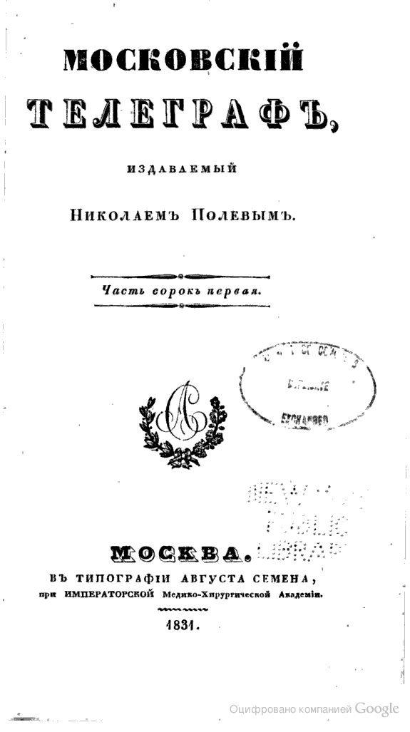 Журнал «Московский телеграф»