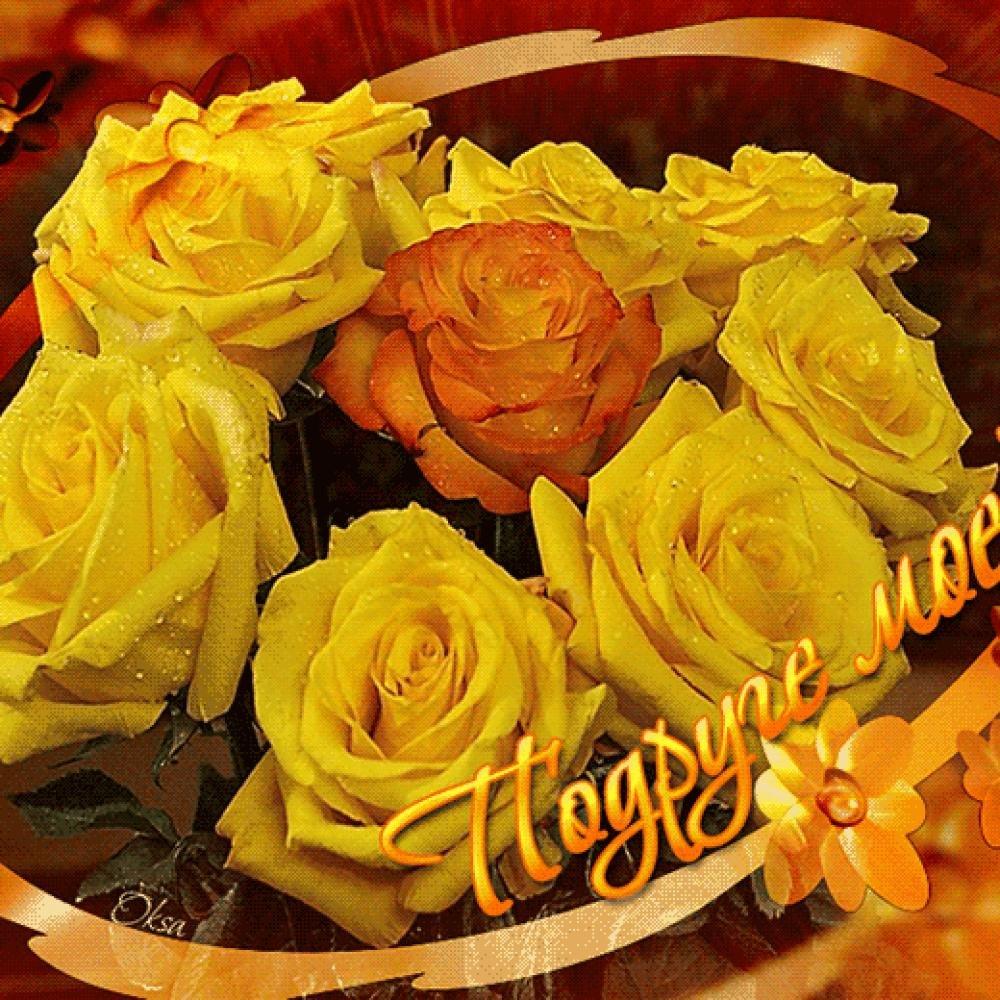 Юбилей, гифы цветы для подруги