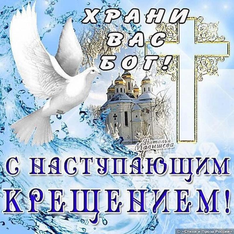 Картинки и открытки крещение господнее