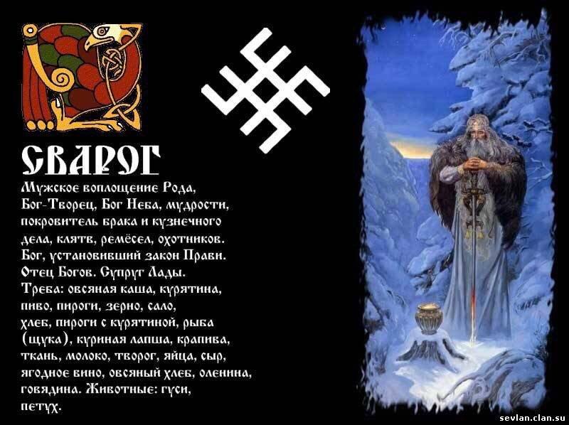 Русские языческие боги картинки с именами