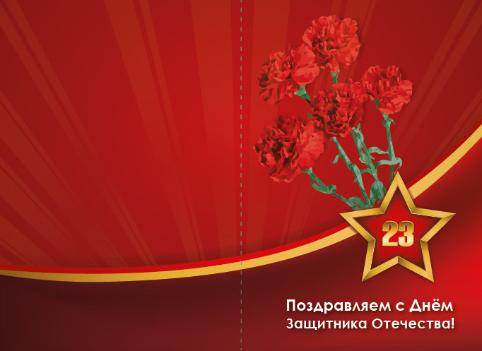 Шаблоны открыток с 23 февралем