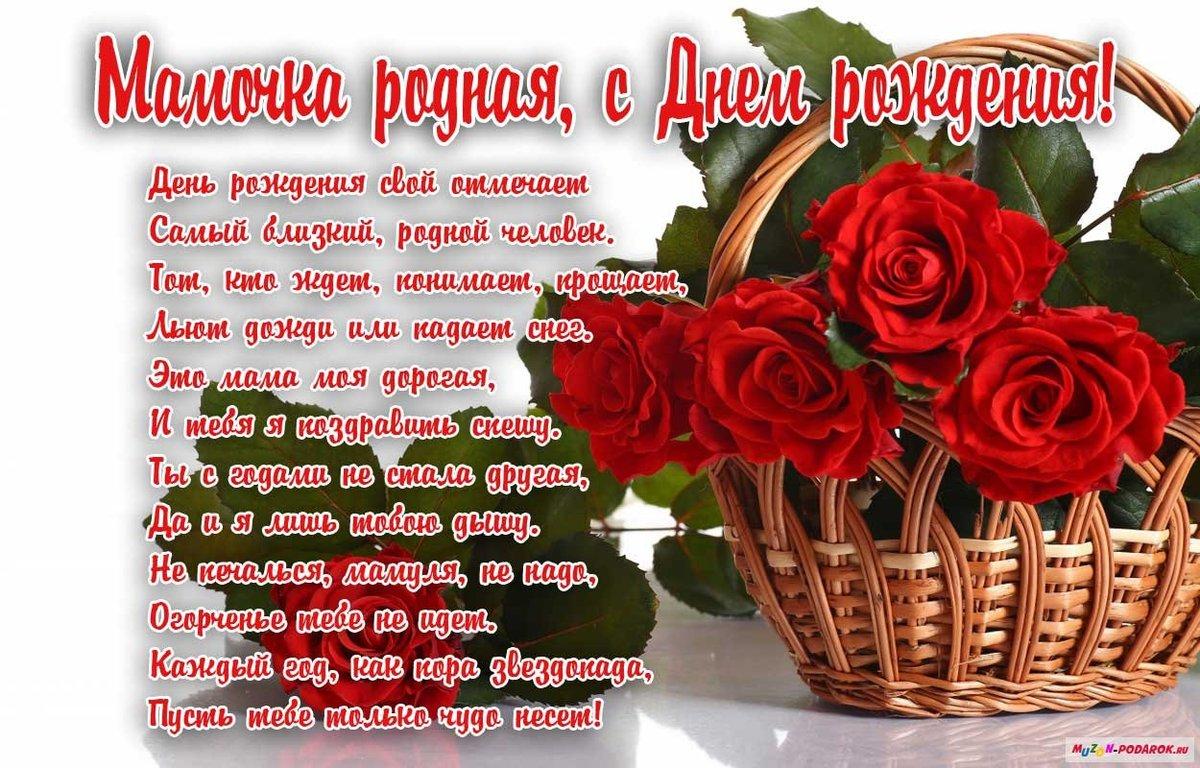 Открытки с днем рождения маме от дочки в стихах с фото
