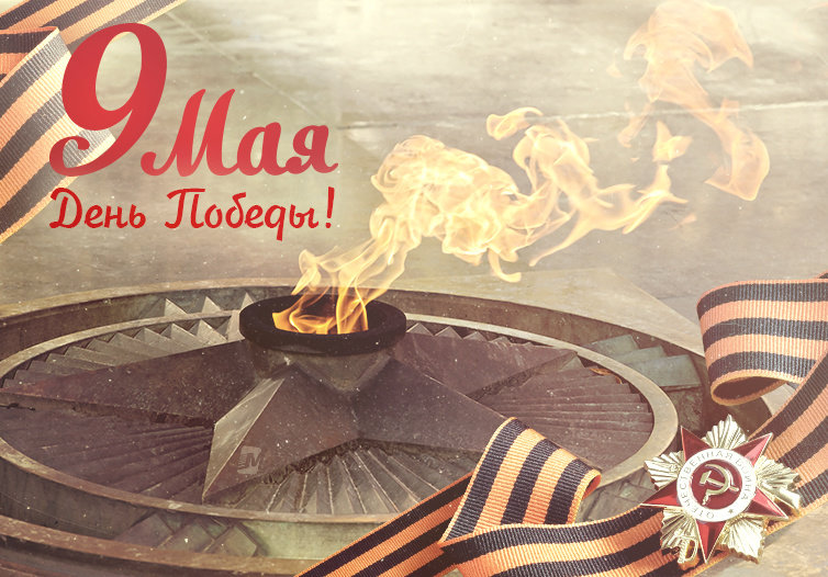Хорошего, открытки к дню победы в великой отечественной войне красивые