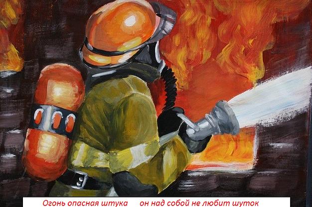 День, пожарная безопасность открытки