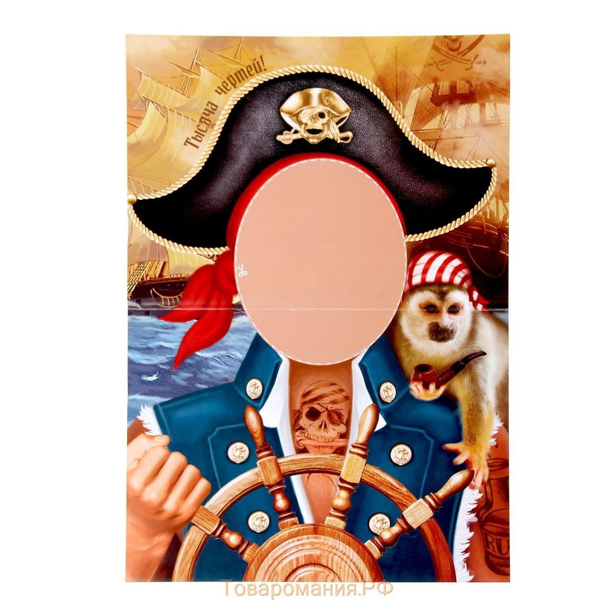 постер на пиратскую вечеринку фототехники
