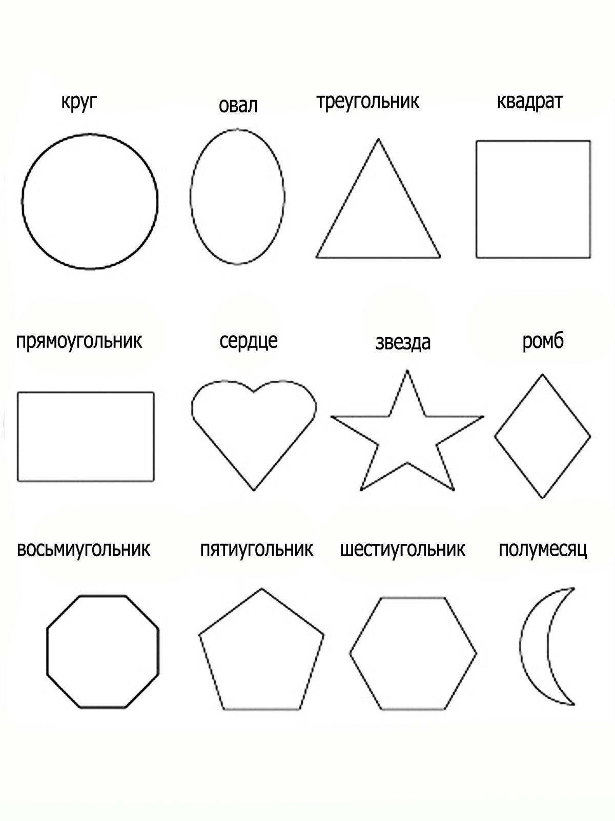 Фигуры картинки для детей