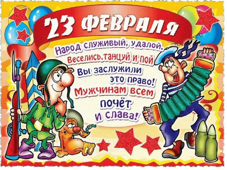 В День защитника Отечества 23 февраля 2019 принято поздравлять всех мужчин