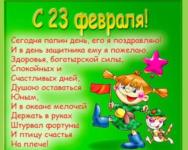 ❶Поздравления с 23 февраля от ребенка папе|Какой праздник 23 декабря 2018 года|ZOOBE зайка С Новым Годом ! шуточное поздравление|5000 поздравлений|}