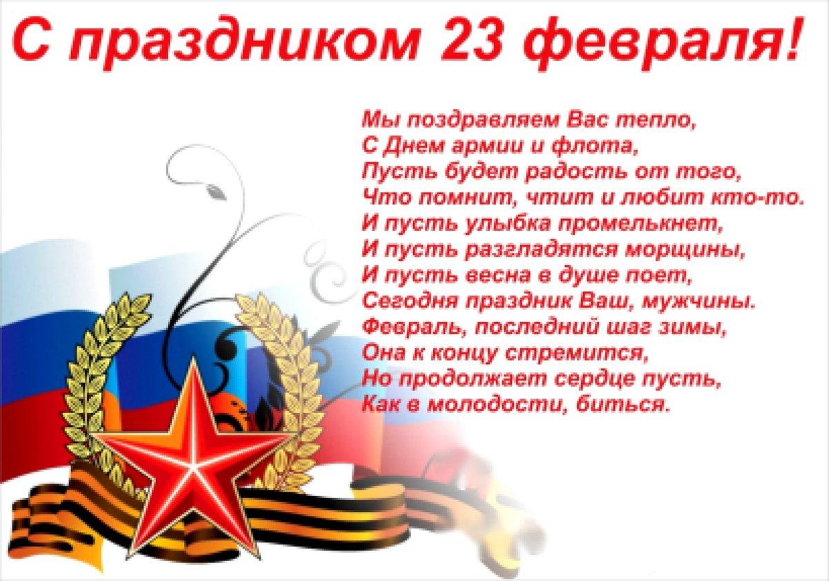 Стихи поздравление мужчин с 23 февраля