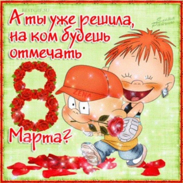 Смешные поздравления на 8 марта в картинках, сердечки