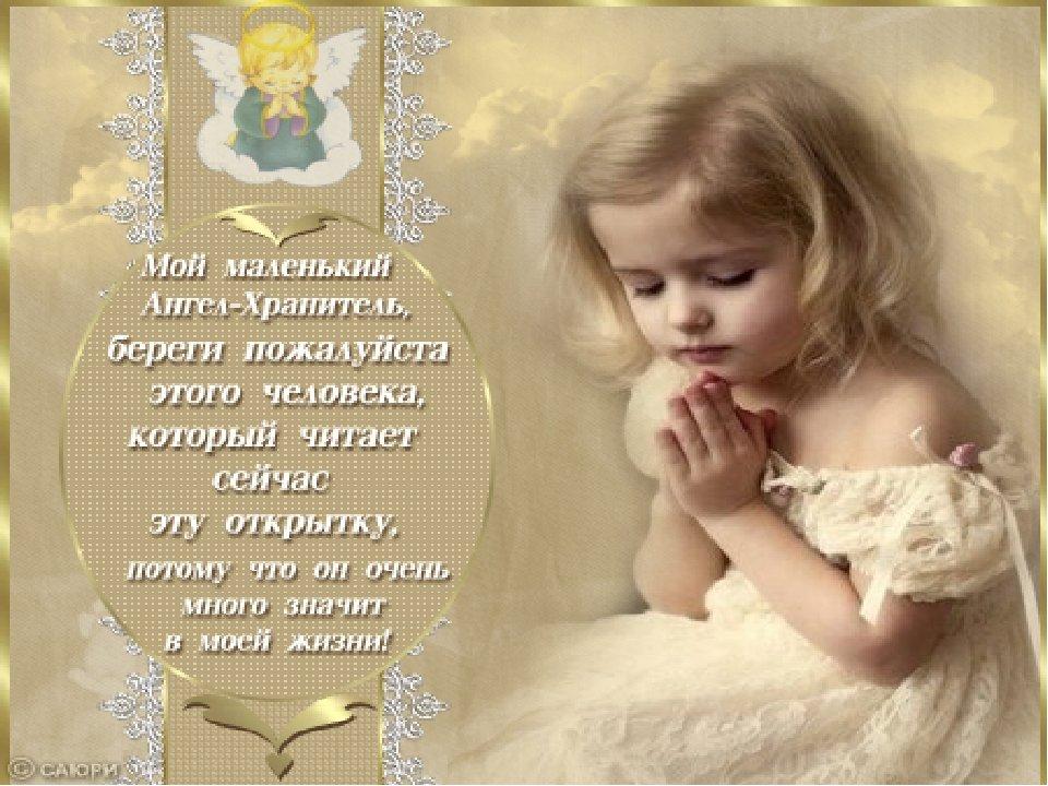 Открытки с ангелом хранителем для детей и пожеланиями, скорого выздоровления приколом
