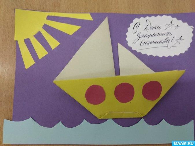 Парнем, конспект занятия открытка для папы 23 февраля