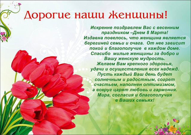 Поздравление с 8 марта душевные в прозе