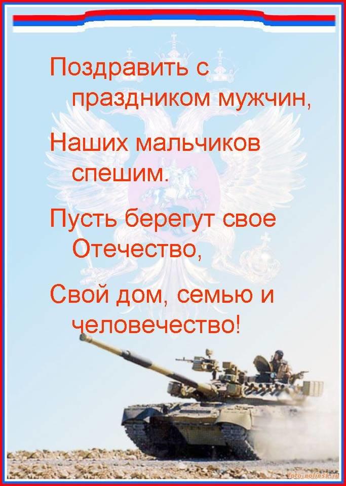 ❶Стихи ко дню защитника|Как поздравить коллег с 23 февраля оригинально|23 февраля года - День защитника Отечества » Новости сегодня||}