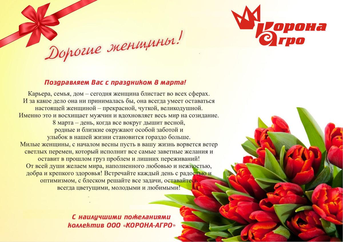 Поздравления начальника с 8 марта короткие