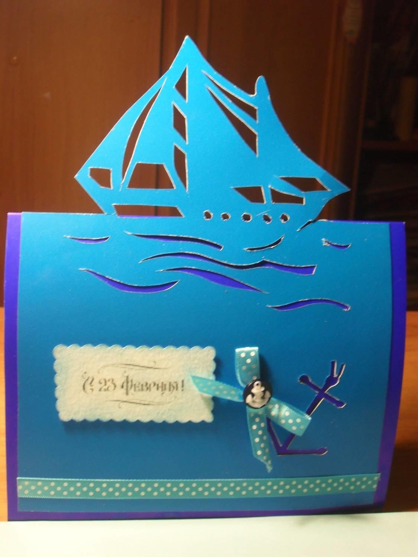 Как сделать открытку кораблик на 23 февраля