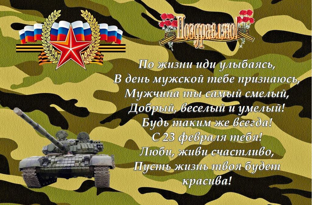 С днем защитника отечества картинки танки поздравления