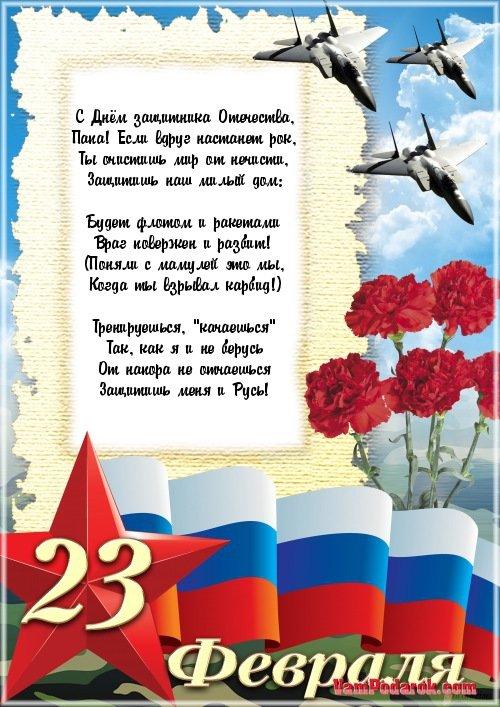 Поздравление папе подполковнику с 23 февраля