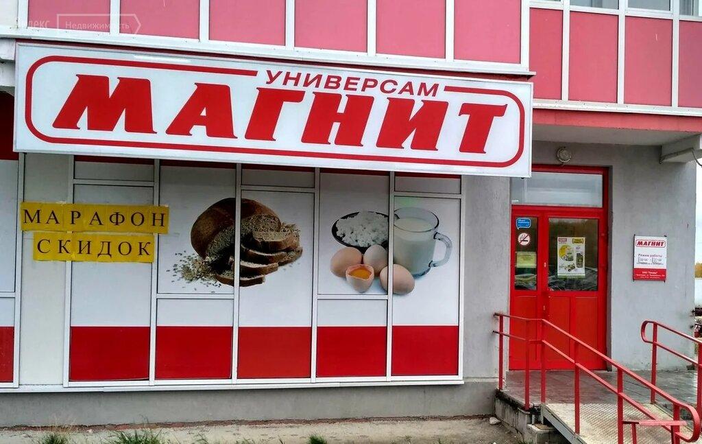 Картинка магнит магазина