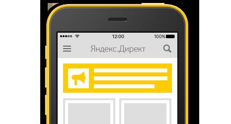 Реклама мобильных приложений яндекс сотрудничество яндекс директ