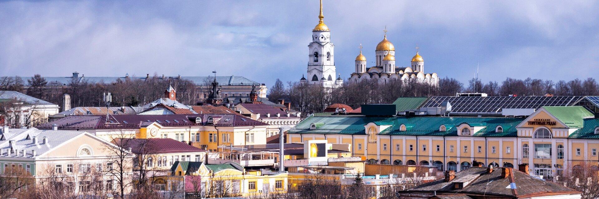 Поиск отелей во Владимире