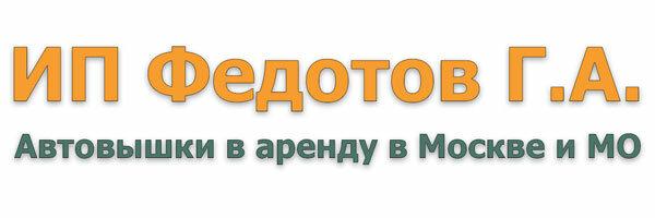 ИП Федотов Г.А.