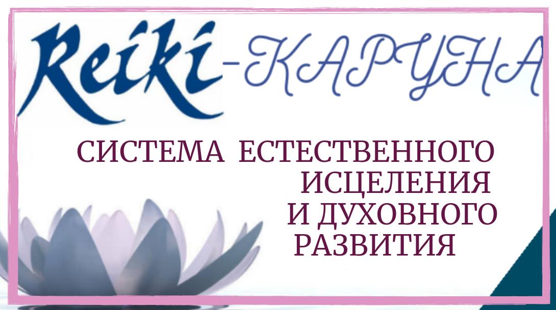 Бесплатный онлайн тренинг Рейки-Каруна