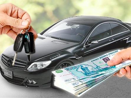 Авто под залог остается у вас как везти деньги для покупки авто