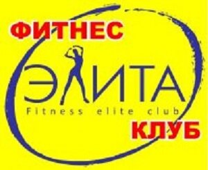 Элита фитнес
