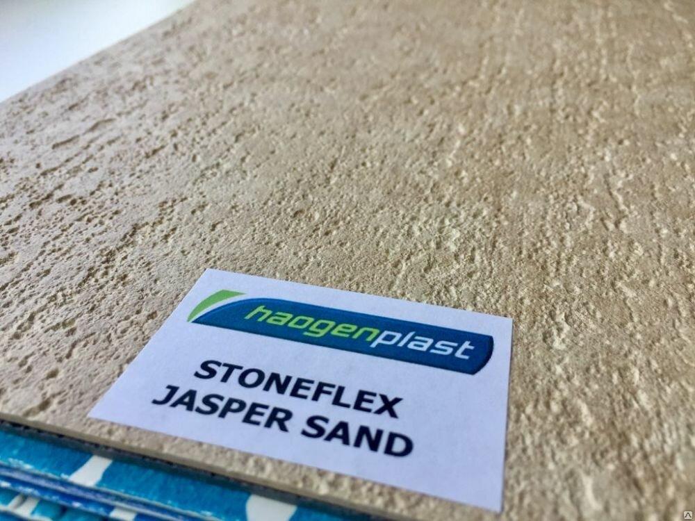 МАТЕРИАЛ ДЛЯ БАССЕЙНА STONEFLEX JASPER SAND  Производитель:  Haogenplast Ltd, Израиль.