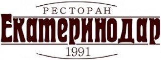Ресторан «Екатеринодар»