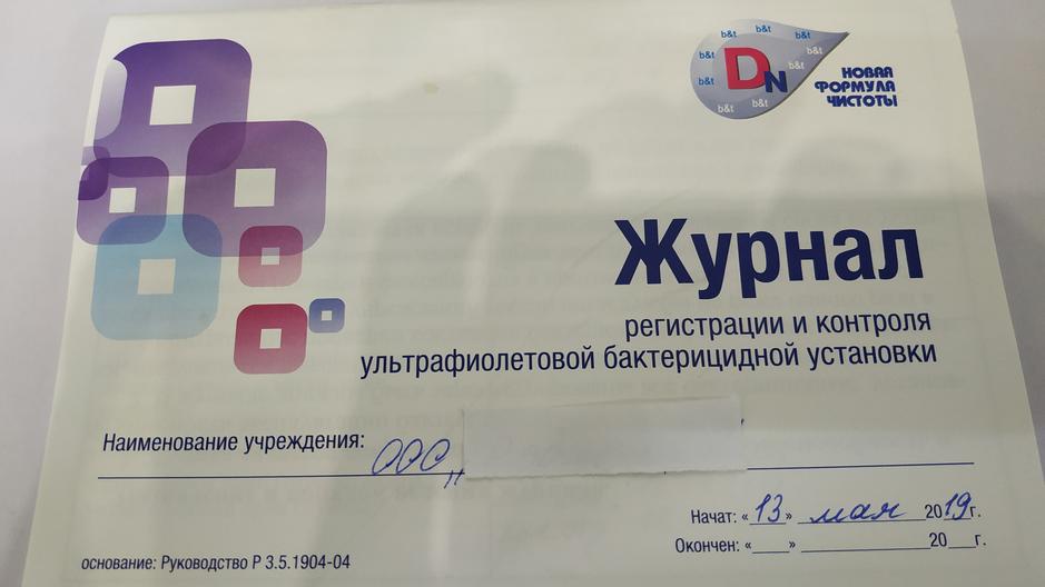 """Журнал """"Регистрации и контроля ультрафиолетовой бактерицидной установки"""""""