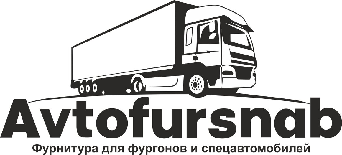 Фурнитура для фургонов и спецтехники