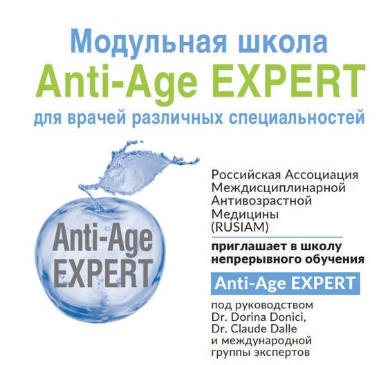 Программа омоложения Anti-Age Expert