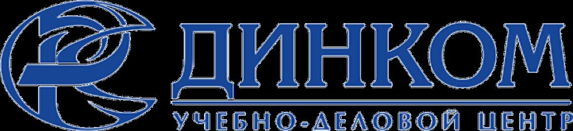 Учебно-Деловой Центр ДИНКОМ