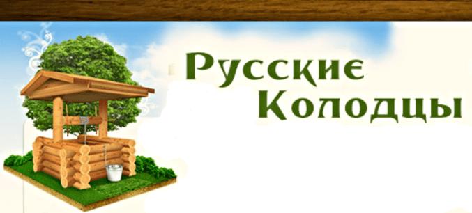 русские колодцы