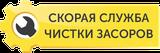 Устранение засоров в Санкт-Петербурге