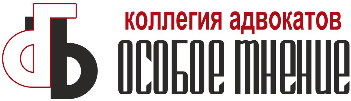 Уголовный адвокат в Одинцово