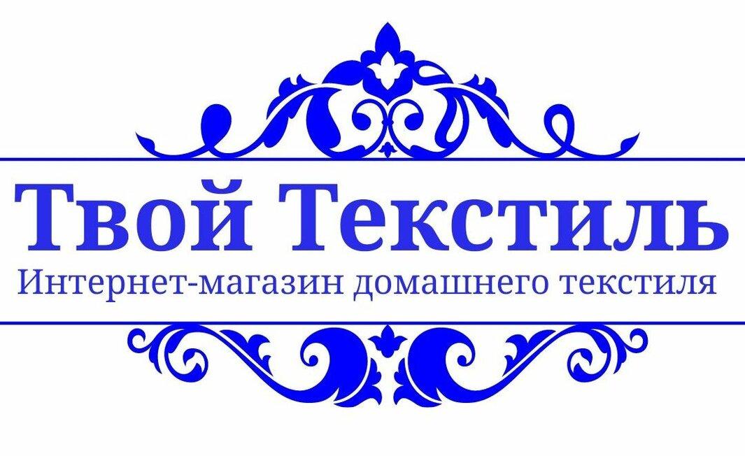 """Интернет-магазин домашнего текстиля """"Твой Текстиль"""""""