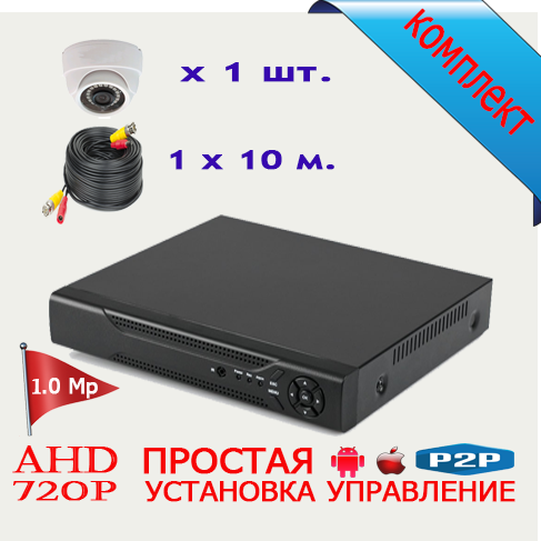 Комплект видеонаблюдения AHD 110
