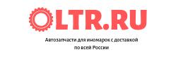 Автозапчасти для иномарок оптом по всей России